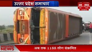 Uttar Pradesh Accident News // हमीरपुर में प्रवासी मजदूरों से भरी बस पलटी, कई घायल
