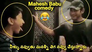 Mahesh Babu comedy with his son || వాళ్ళు నవ్వుతూ మనల్ని తెగ నవ్వు చేస్తున్నారు