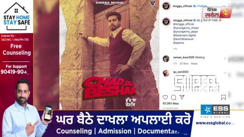 Chad Jaa Beshak | Singga | New Punjabi Songs 2020 | Dainik Savera