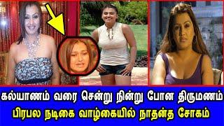 கல்யாணம் வரை சென்று என்னை எமாதிடாங்க பிரபல நடிகையின் கண்ணீர் பேட்டி   Actress Sona  Marriage cancel