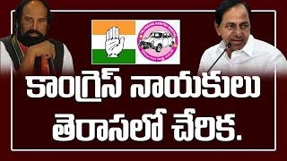Congress party Senior Leaders Joins In TRS Party | Telangana News | Top Telugu TV