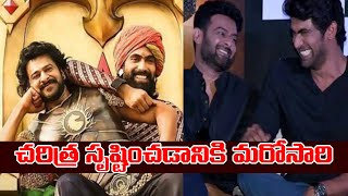 Wait for Official Word on Prabhas & Rana Daggubati Combo | Nag Ashwin | Top Telugu TV