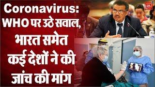 Coronavirus को लेकर WHO खिलाफ प्रस्ताव, भारत समेत 62 देशों ने किया समर्थन
