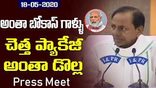 అంతా బోగస్ ప్యాకేజీ | CM KCR Counters on Modi Package | 20 Lakh Crores Package | Top Telugu TV