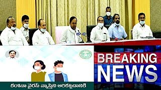 Lockdown New Rules | Lockdown TIll 31st May In Telangana | Breaking News For Telangana |