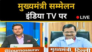 इंडिया TV मुख्यमंत्री सम्मेलन से दिल्ली के मुख्यमंत्री ARVIND KEJRIWAL | LIVE