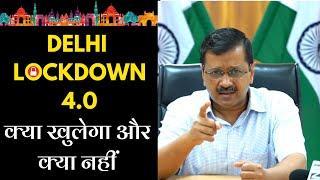 Lockdown 4.0 में  क्या खुलेगा और क्या नहीं | #ArvindKejriwal Latest Speech