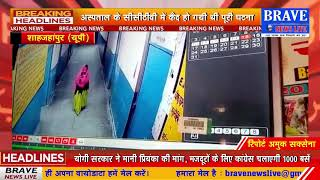 शाहजहांपुरर: तीन दिन पूर्व सीएचसी बंडा से चोरी हुआ बच्चा बरामद, बच्चा चुराने वाली महिला गिरफ्तार