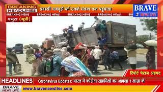#Mathura: प्रवासी मजदूरों को उनके गंतव्य तक पहुंचाना प्रशासन के लिए बन रहा चुनौती, कई जगह लगे बैरियर