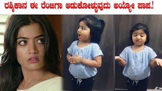 Rashmika Mandanna Best Troll Video | Tit Tok cute and viral video