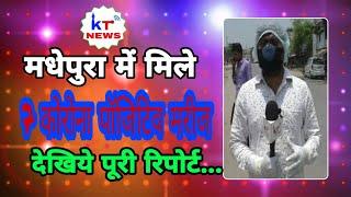 Breaking: मधेपुरा में मिले सात कोरोना पॉजिटिव मरीज देखिये पूरी रिपोर्ट