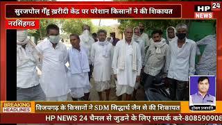 सुरजपोल गेँहू ख़रीदी केंद्र पर परेशान किसानों ने की शिकायत /HP NEWS-24 पर देखिये पूरी ख़बर ????????
