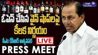 CM KCR Emergency Press Meet LIVE | Liquor Shops | Lockdown | Top Telugu TV