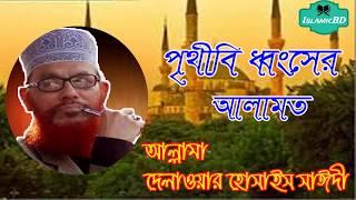 পৃথীবি ধ্বংসের আলামত শুনুন সাঈদী সাহেবের ওয়াজটিতে । Bangla Waz Mahfil | Allama Delwar Hossain Saidi
