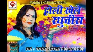 Rang Barse Bhige Chunar Wali || Mamta Bhaskar Holi 2020 || Mamta Bhaskar Stage Show 2020