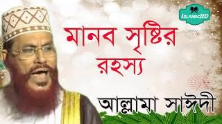 সাঈদী ওয়াজ মাহফিল । মানব সৃষ্টির রহস্য । Allama Delwar Hossain Saidi | Bangla Islamic Lecture