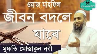 ওয়াজটি শুনুন জীবন বদলে যাবে । Bangla New Waz Mahfil 2020 | Mufty Mostakun Nobi | Bangla Waz Video