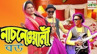 Nachnewali Bou | নাচনেওয়ালি বউ | Tarchera Vadaima | তারছেড়া ভাদাইমা | Nokshi Entertainment HD