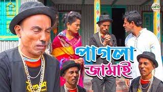 Pagol jamai | পাগল জামাই | Tarchera Vadaima new Kowtuk | Nokshi Entertainment HD 2020