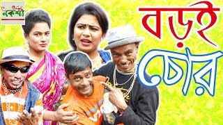 বড়ই চোর | Boroy Chor | Tarchera Vadaima Koutuk | Nokshi Entertainment HD 2020