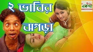 দুই ভাবীর ঝগড়া | 2 bhabhi r jhogra | Besaiz Vadaima | Bangla koutuk 2020 | Nokshi Entertainment HD