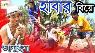 হাবার বিয়ে | Habar biye | তার ছেড়া ভাদাইমা | Tarchera Vadaima Koutuk | Nokshi Entertainment HD
