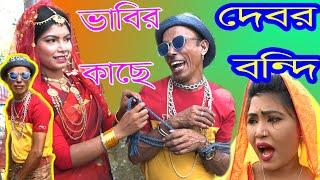 ভাবির কাছে দেবর বন্দি | bhabhi kace debor bondi | Tarchera Vadaima | Nokshi Entertainment HD