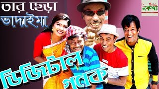 ডিজিটাল গণক | Digital Gonok | Tarchera Vadaima Koutuk | Nokshi Entertainment HD