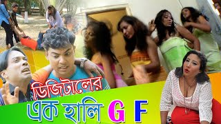Digital er 1 Hali GF | ডিজিটালের এক হালি জিএফ | Digital-Dhor Vadaima | Nokshi Entertainment HD