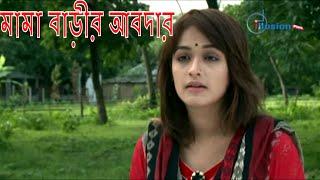 Mama Barir Abdar। Chanchal Chowdhury।Aohona। A Kho Mo Hasan।Dr Ezaz।Elora Gohor। Bangla Comedy Natok