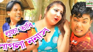 লুচ্চা ভাবি পাগলা ননাস | lucca vabi | Digital & Dhor Vadaima Koutuk 2020 | Nokshi Entertainment HD