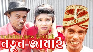 Notun jamai | নতুন জামাই | Tarchera Vadaima Koutuk 2020 | Nokshi Entertainment HD