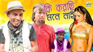 কি করছি মনে নাই || Bangla Comedy Koutuk 2020 || Ki korchi mone nai || Tarchera Vadaima 2020 | Koutuk