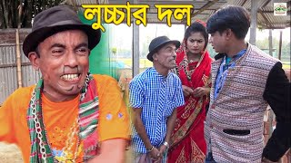 লুচ্চার দল (Lucchar Dol) || Tarchera Vadaima Koutuk 2020 | Nokshi Entertainment HD || Bangla Koutuk