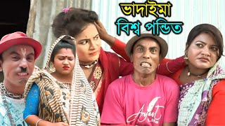 ভাদাইমা বিশ্ব পন্ডিত || Tarchera Vadaima Koutuk 2020  | Nokshi Entertainment HD || বাংলা হাসির কৌতুক