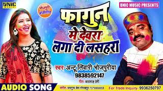 होली जोगीरा ।। फागुन में देवरा लगा दी लसहरा ll Antu Tiwari Bhojpuriya ll Bhojpuri Holi Song 2020