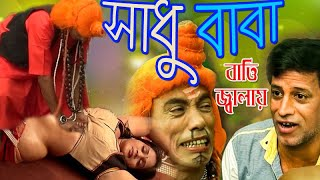 সাধু বাবা বাত্তি জ্বালায় || Tarchera Vadaima Koutuk || তারছেড়া ভাদাইমা | Nokshi Entertainment HD
