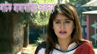 Mama Barir Abdar। Chanchal Chowdhury।Ahona Rahman। A Kho Mo Hasan। Bangla Comedy Natok
