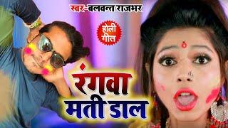Super Hits SONG ll रंगवा मती डाल ll Balwant Rajbhar & Sunita Sahani ll Bhojpuri Holi Song 2020