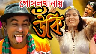 ''গোসলখানায় উঁকি'' চরম হাসির কৌতুক || Bengali Comedy || তারছেড়া ভাদাইমা | Nokshi Entertainment HD