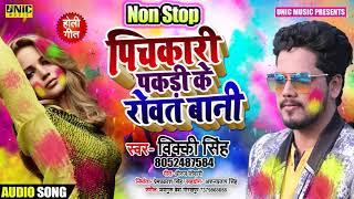 Non Stop Holi ll पिचकारी पकड़ी के रावत बानी ll Vicky Singh Bhojpuri Holi 2020