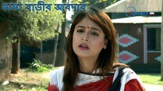 মামা বাড়ীর আবদার । Chanchal Chowdhury।Ahona Rahman। A Kho Mo Hasan। Bangla Comedy Natok