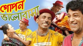 ''গোপন ভালোবাসা'' চরম হাসির কৌতুক || Bengali Comedy || তারছেড়া ভাদাইমা | Nokshi Entertainment HD