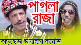 Pagla Raja | পাগলা রাজা | Tarchera Vadaima Koutuk | Nokshi Entertainment HD 2020