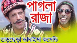 Pagla Raja | পাগলা রাজা | Tarchera Vadaima Koutuk | Nokshi Entertainment HD 2020