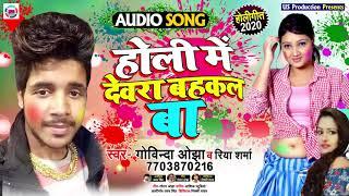 #HOLI SONG - होली में देवरा बहकल बा - Govinda Ojha & Riya Sharma - New Bhojpuri Holi song 2020
