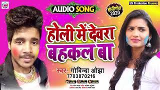 #होली Song - होली में देवरा बहकल बा - Govind Ojha - New Bhojpuri Holi Song 2020