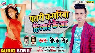 पतरी कमरिया हिलाई के जा - Deepak Singh का New #भोजपुरी सुपरहिट Song - New Bhojpuri Song