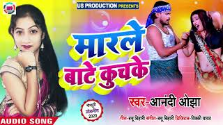मरले बाटे कूचके   Marle Baate Kuchke   Anandi Ojha का सुपरहिट भोजपुरी Song - Bhojpuri Song New