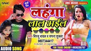 #Birju Badal & Sapna Shukla  लहंगा लाल भईल // बिरजू बादल व सपना शुक्ला// Bhojpuri Holi Song 2020